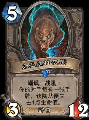 女巫森林灰熊